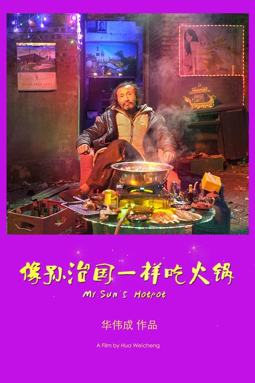 http://huaweicheng.net/files/gimgs/24_hotpot.jpg